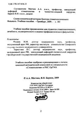 Матчин А.А., Барков В.Н. (сост.) Схема клинической истории болезни стоматологического больного