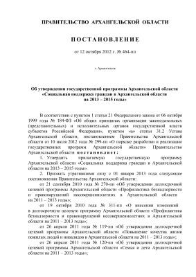 Об утверждении государственной программы Архангельской области Социальная поддержка граждан в Архангельской области на 2013 - 2015 годы
