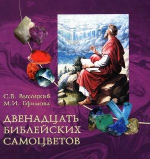 Высоцкий СВ., Ефимова М.И. Двенадцать библейских самоцветов