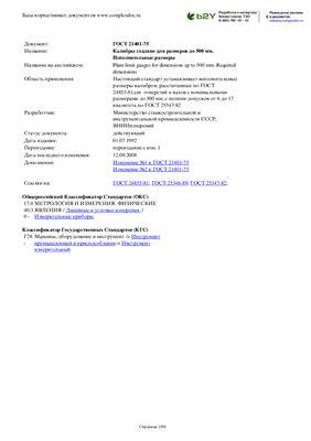 ГОСТ 21401-75 Калибры гладкие для размеров до 500 мм. Исполнительные размеры