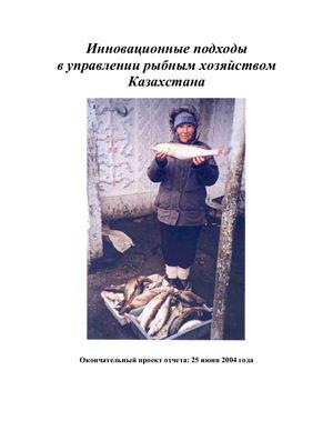 Инновационные подходы в управлении рыбным хозяйством Казахстана. Проект окончательного отчета Всемирного банка