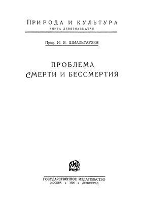 Шмальгаузен И.И. Проблема смерти и бессмертия