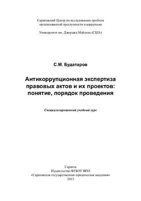 Будатаров С.М. Антикоррупционная экспертиза правовых актов и их проектов: понятие, порядок проведения: спец. учебный курс