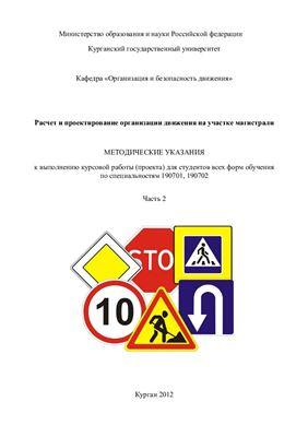 Борщенко Я.А., Безотеческих Н.С. Расчет и проектирование организации движения на участке магистрали. Часть 2