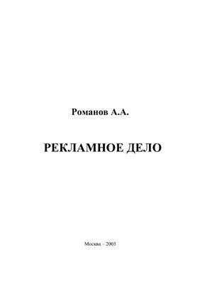 Романов А.А. Рекламное дело