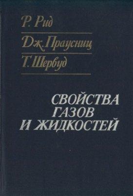 Рид Р., Праусниц Дж., Шервуд Т. Свойства газов и жидкостей: справочное пособие