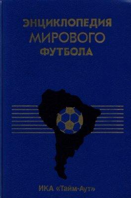 Лукосяк Ю.П. Энциклопедия мирового футбола. Аргентина