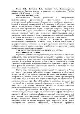 Белов В.В., Виталиев Г.В., Денисов Г.М. Интеллектуальная собственность [1999]