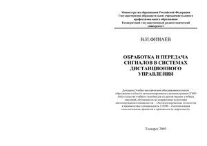 Финаев В.И. Обработка и передача сигналов в системах дистанционного управления