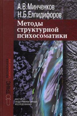 Минченков А.В., Елпидифоров П.Б. Методы структурной психосоматики