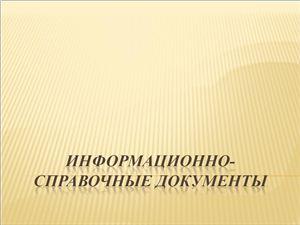 Презентация - Информационно-справочные документы