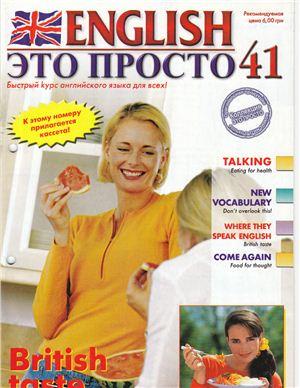 English - это просто 2004 №41