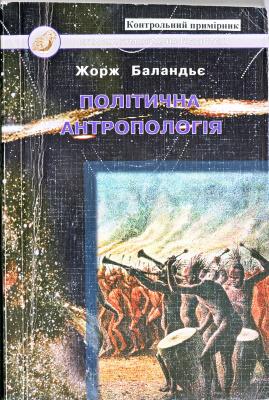 Баландье Ж. Політична антропологія