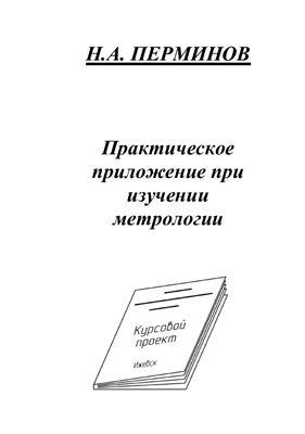 Перминов Н.А. Практическое приложение при изучении метрологии