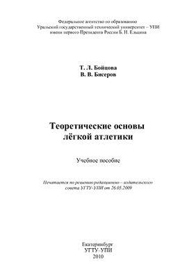 Бойцова Т.Л., Бисеров В.В. Теоретические основы лёгкой атлетики
