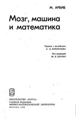 Арбиб М. Мозг, машина и математика