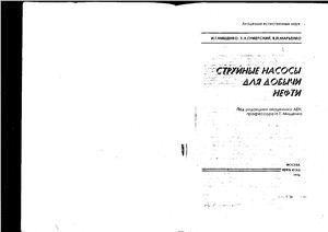 Мищенко И.Т., Гумерский Х.Х., Марьенко В.П. Струйные насосы для добычи нефти