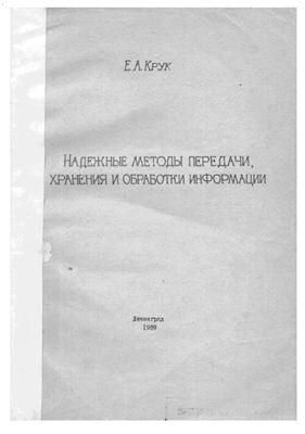 Крук Е.А. Надежные методы передачи, хранения и обработки информации