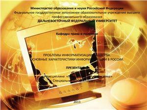 Презентация - Проблемы информатизации общества. Основные характеристики информатизации в России