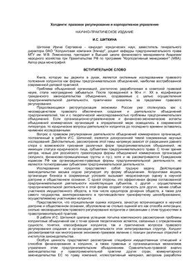 Шиткина И.С. Холдинги: правовое регулирование и корпоративное управление. Научно-практическое издание