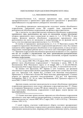 Тюкавкин-Плотников А.А. Обособленные подразделения юридического лица
