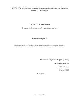 Моделированию социально экономических систем: Построение моделей одноиндексных задач линейного программирования, Решение транспортных задач методом потенциалов, Симплекс-метод решения задач линейного программирования
