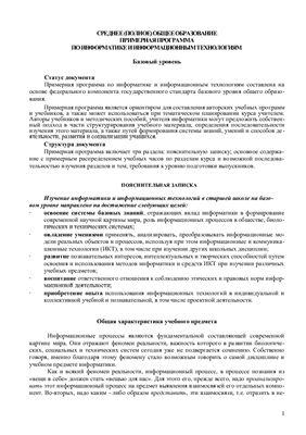 Примерная программа по информатике и информационным технологиям