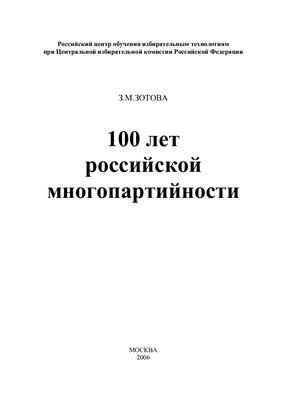 Зотова З.М. 100 лет российской многопартийности