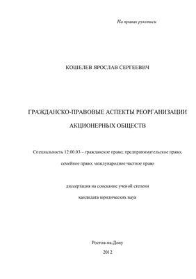 Кошелев Я.С. Гражданско-правовые аспекты реорганизации акционерных обществ