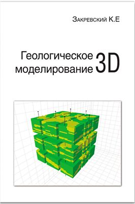 Закревский К.Е. Геологическое 3D моделирование