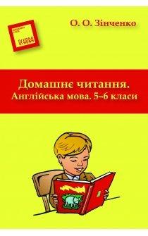 Зінченко О.О. Домашнє читання. Англійська мова: 5-6 класи
