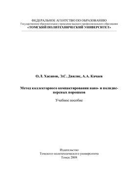 Хасанов O.Л., Двилис Э.С., Качаев А.А. Метод коллекторного компактирования нано - и полидисперсных порошков