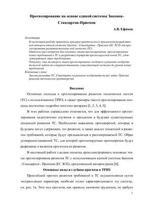 Ефимов А.В. Прогнозирование на основе единой системы законов-стандартов-приемов