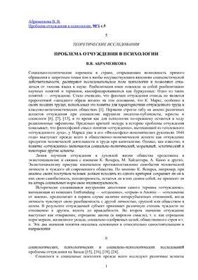 Абраменкова В.В. Проблема отчуждения в психологии