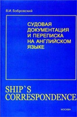 Бобровский В.И. Ship's Correspondence (Судовая документация и переписка на английском языке)