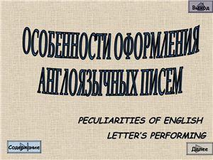 Иностранное делопроизводство. Структура, реквизиты и правила оформления делового англоязычного письма
