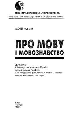 Білецький A.О. Про мову і мовознавство
