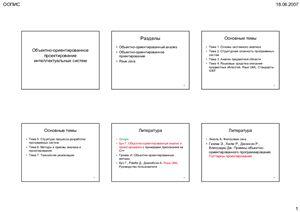 Объектно-ориентированное проектирование интеллектуальных систем