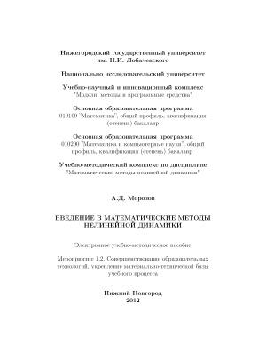 Морозов А.Д. Введение в математические методы нелинейной динамики
