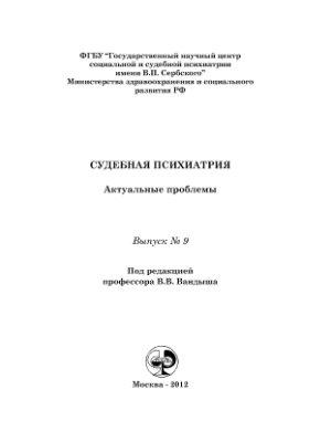 Судебная психиатрия. Актуальные проблемы 2012 Выпуск 9
