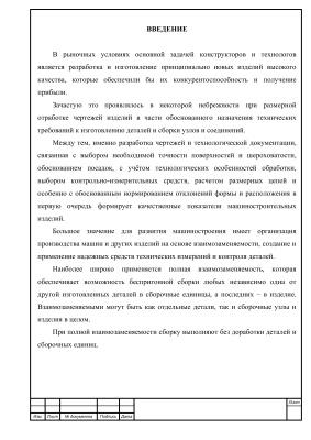 РГР по метрологии, стандартизации и сертификации