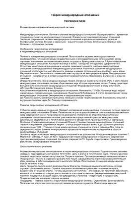Программа курса Теория международных отношений