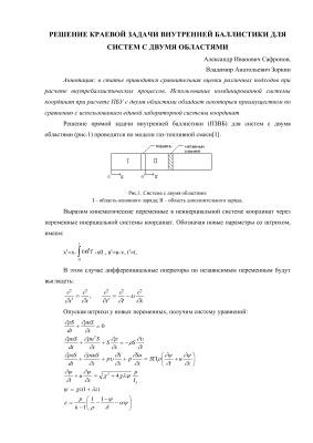 Сафронов А.И., Зоркин В.А. Решение краевой задачи внутренней баллистики для систем с двумя областями