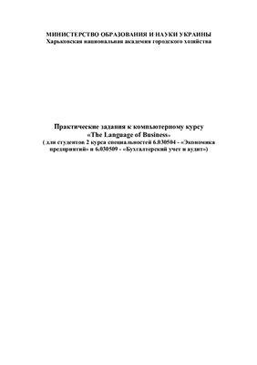 Бучковская С.А. Практические задания к компьютерному курсу The Language of Business