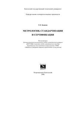 Заляева Г.О. Метрология, стандартизация и сертификация