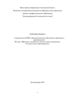 Принципы экспертизы и методы оценки документов