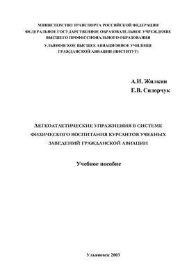 Жилкин А.И., Сидорчук Е.В. Легкоатлетические упражнения в системе физического воспитания курсантов учебных заведений гражданской авиации