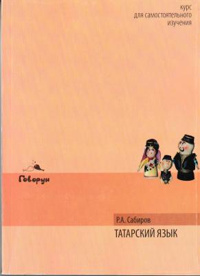 Сабиров Р. Татарский язык