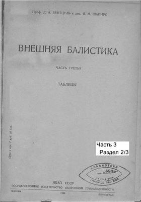 Вентцель Д.А., Шапиро Я.М. Внешняя баллистика. Часть 3. Раздел 2/3