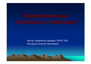 Нанотехнологии в биологии и медицине (вводная лекция)